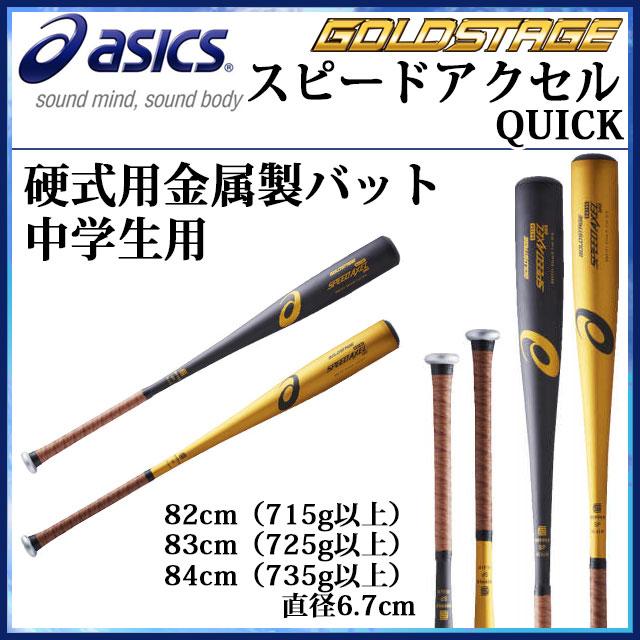 アシックス 金属バット 中学硬式用 スピードアクセル クイック ゴールドステージ BB8751 asics 野球