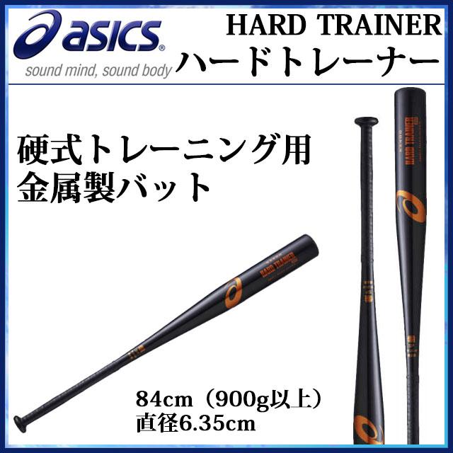 アシックス トレーニングバット 硬式用 金属製 ハードトレーナー 84cm 1000g平均 BB9511 asics 野球