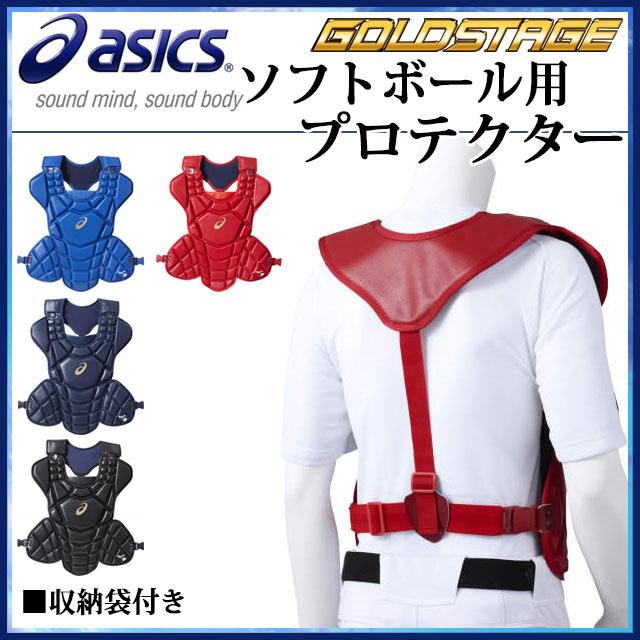 アシックス ソフトボール キャッチャー プロテクター ゴールドステージ BPP670 asics, 丸井(マルイ) 5766b0e5