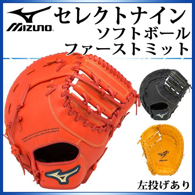 ミズノ 野球 ファーストミット 軟式用 セレクトナイン TK型 一塁手用 1AJFR16600 MIZUNO 左投げあり