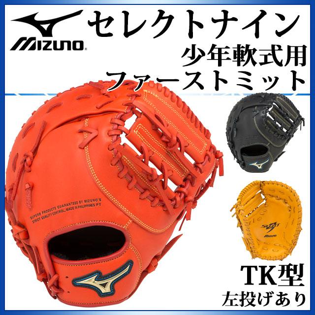 ミズノ 野球 ファーストミット 少年軟式用 ジュニア セレクトナイン 一塁手用 TK型 1AJFY16600 MIZUNO 左投げあり
