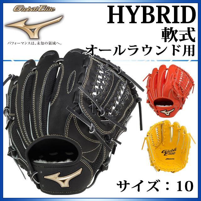 ミズノ 野球 軟式用グラブ グローバルエリート HYBRID オールラウンド用 1AJGR16200 MIZUNO サイズ:10