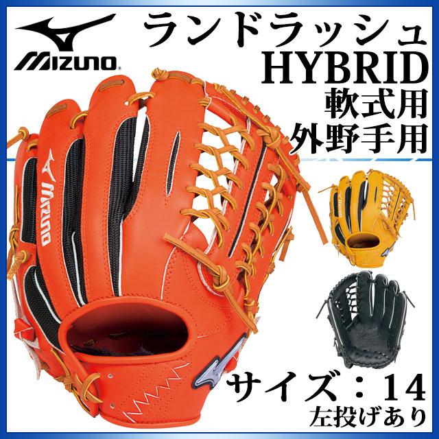 ミズノ 野球 軟式グラブ 外野手用 ランドラッシュ ハイブリッド 1AJGR16407 MIZUNO サイズ:14 左投げあり
