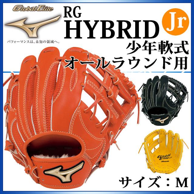 ミズノ 野球 グラブ 少年軟式用 オールラウンド用 グローバルエリート RG ハイブリッド 1AJGY16220 MIZUNO ジュニア サイズ:M