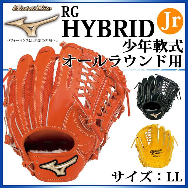 ミズノ 野球 グラブ 少年軟式用 オールラウンド用 グローバルエリート RG ハイブリッド 1AJGY16240 MIZUNO ジュニア サイズ:LL