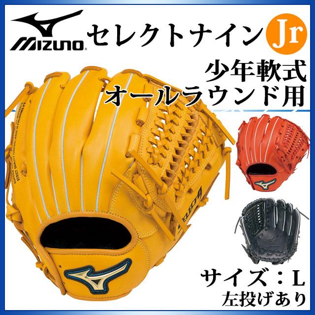 ミズノ 野球 グラブ 少年軟式用 オールラウンド用 ジュニア セレクトナイン 1AJGY16650 MIZUNO サイズ:L 左投げあり