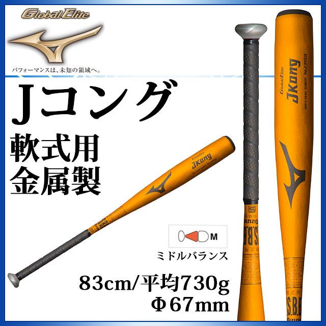 ミズノ 野球 金属バット 軟式用 Jコング ミドルバランス 83cm 平均730g グローバルエリート 1CJMR12283 MIZUNO