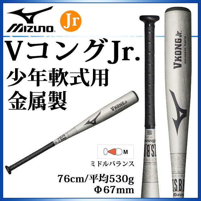 ミズノ 野球 金属バット 少年軟式用 VコングJr. ミドルバランス 76cm 平均530g 1CJMY11876 MIZUNO