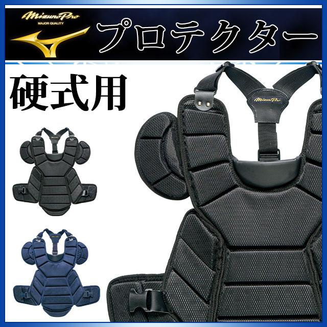 ミズノ 野球 キャッチャー プロテクター 硬式用 ミズノプロ 1DJPH110 MIZUNO