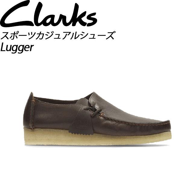 クラークス メンズ カジュアルシューズ ラガー エボニーレザー 20319132 Clarks Lugger スポーツカジュアルシューズ【メンズ】