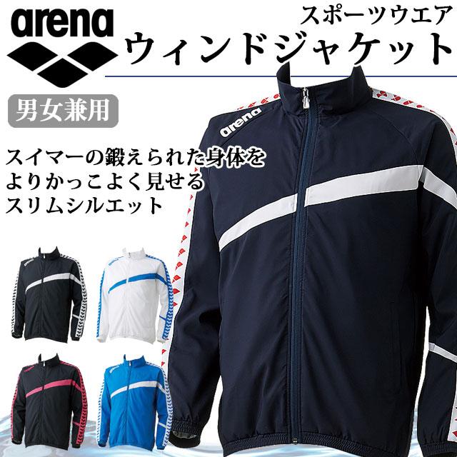 アリーナ スポーツウエア 男女兼用 ウィンドジャケット ARN-6300 arena 濡れた体に着ることも想定 スイマーのためのウィンドブレーカー
