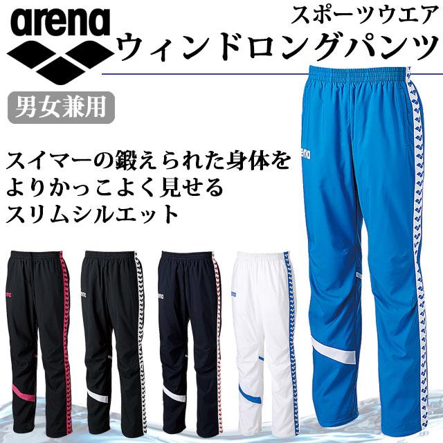 アリーナ スポーツウエア 男女兼用 ウィンドロングパンツ ARN-6301P arena 濡れた体に着ることも想定 スイマーのためのウィンドブレーカー