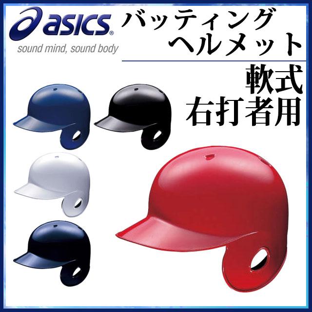 送料無料 アシックス ヘルメット BPB441 海外限定 軟式用 片耳 野球 右打者用 asics 新品■送料無料■