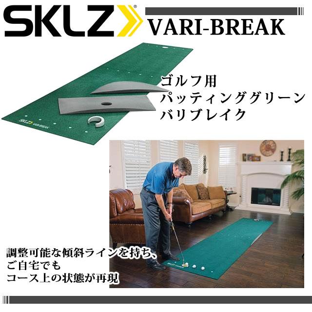 スキルズ ゴルフ パッティング練習用 VARI-BREAK バリブレイク 000819 SKLZ 調整可能な傾斜ラインでトレーニング