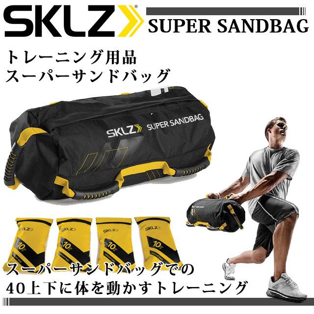 スキルズ トレーニング用品 スーパーサンドバッグ 003087 SKLZ 上下に体を動かすトレーニングによって全身を強化