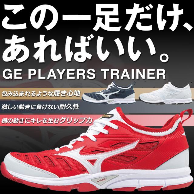 トレーナー 野球 11GT171101 プレイヤーズ 【ミズノ】 トレーニングシューズ グローバルエリート