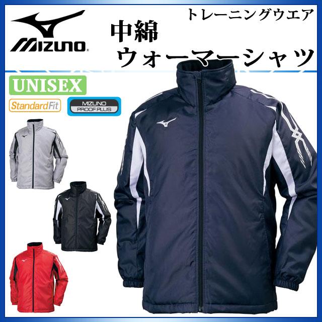 ミズノ トレーニングウエア メンズ レディース 中綿ウォーマーシャツ 32JE7553 MIZUNO 収納式フード付き 防寒 ウインドブレーカー