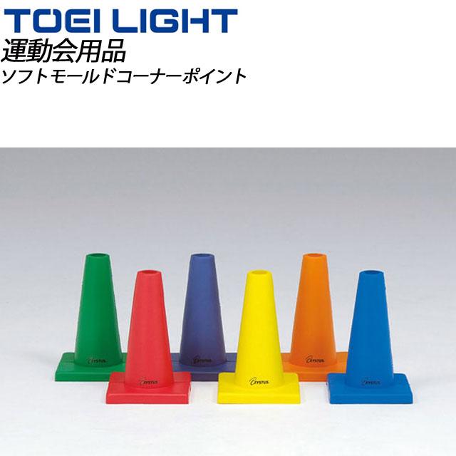 TOEI LIGHT (トーエイライト) 陸上 トラック競技 コーン G1016 ソフトモールドコーナーポイント
