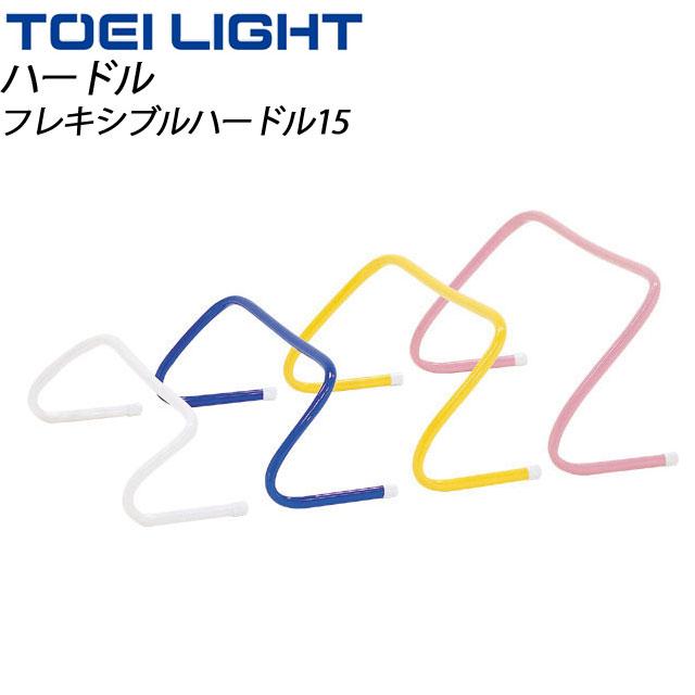 TOEI LIGHT (トーエイライト) 陸上 トラック競技 ハードル G1590 フレキシブルハードル15