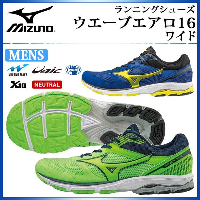 ミズノ ランニングシューズ メンズ ウエーブエアロ16ワイド J1GA1736 MIZUNO ステップアップを目指すランナーへ 運動 スポーツ 練習