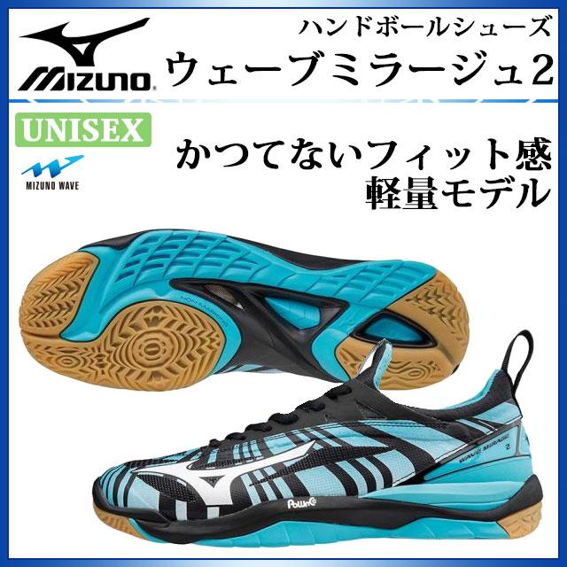 ミズノ ハンドボール シューズ メンズ レディース ウェーブミラージュ2 X1GA1750 MIZUNO かつてないフィット感 青 体育館 運動 スポーツ 靴