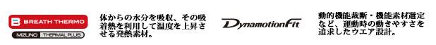 ミズノ アウトドア インナーウエア ブレスサーモ ライトインナージップネックシャツ メンズ A2MA7566 MIZUNO 動きを妨げないダイナモーションフィット 運動 スポーツ 黒
