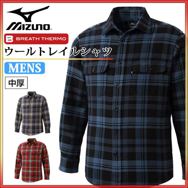 ミズノ アウトドア 長袖シャツ ブレスサーモウール トレイルシャツ メンズ A2MC7503 MIZUNO 起毛加工でソフトな風合い チェック 黒 紺 赤