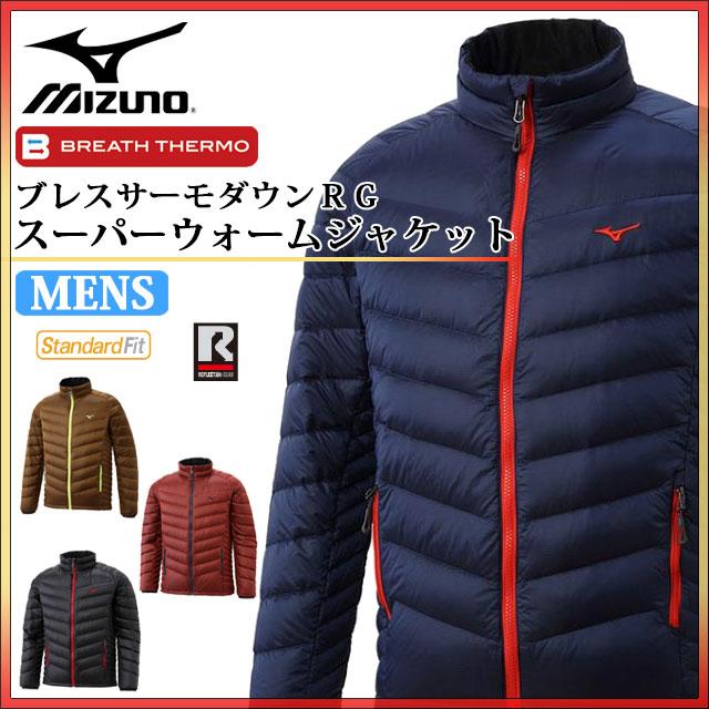 ミズノ アウトドア アウター RGスーパーウォームライトウエイトジャケット メンズ A2ME6557 MIZUNO ブレスサーモ ダウン ダウン 運動 スポーツ
