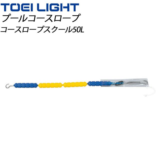 TOEI LIGHT (トーエイライト) 水泳 備品 B3719 コースロープスクール50L 25m用