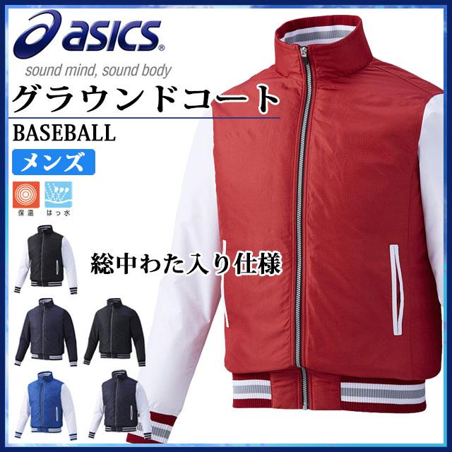 アシックス グラウンドコート 野球 グラコン 防寒 中綿 BAG010 asics