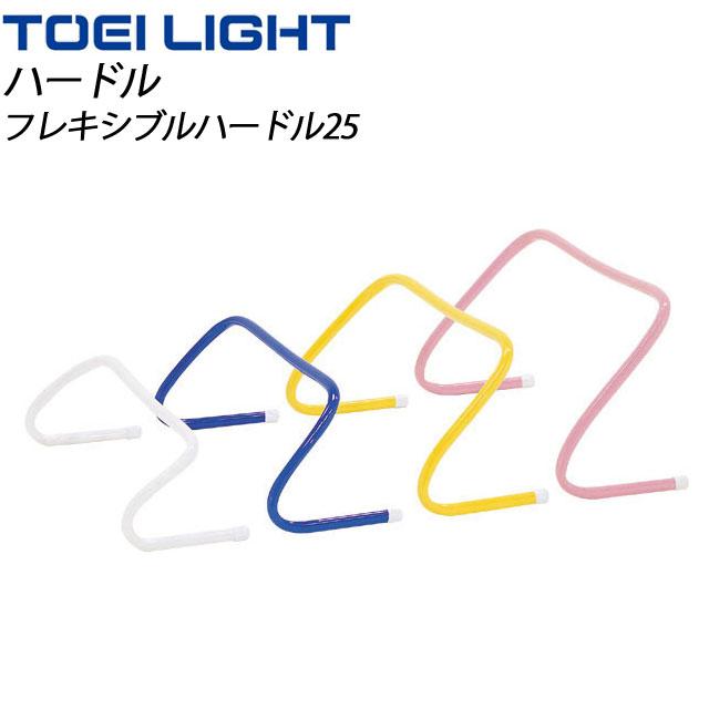 TOEI LIGHT (トーエイライト) 陸上 トラック競技 G1380 フレキシブルハードル25