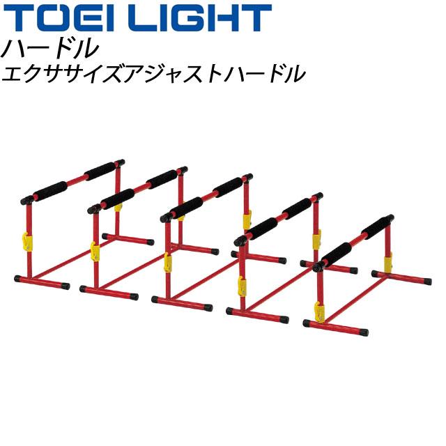 TOEI LIGHT (トーエイライト) 陸上 トラック競技 ハードル G1630 エクササイズアジャストハードル