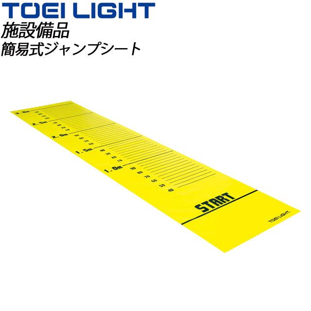 TOEI LIGHT (トーエイライト) フィットネス トレーニング 体力測定器 T2598 簡易式ジャンプシート