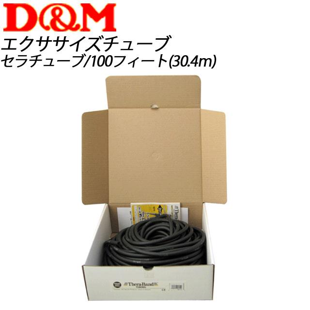 D&M セラチューブ 【ブラック】 TT15 エクササイズチューブ