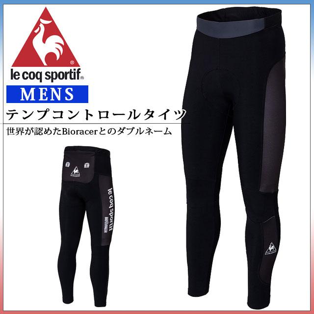 ルコック サイクリングウエア メンズ テンプコントロールタイツ QC442273BR le coq sportif プロレーサーも愛用するタイツ