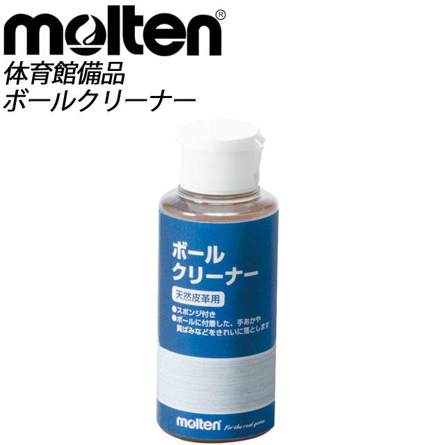 molten(モルテン) ボールクリーナー BC【12本入り】