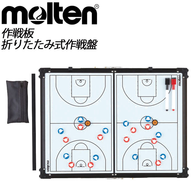 molten(モルテン) バスケットボール 折りたたみ式作戦盤 SB0070