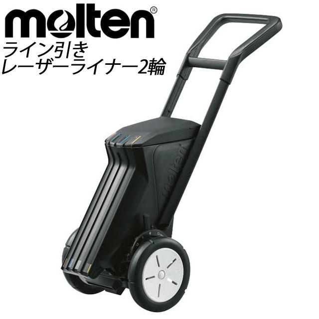 molten (モルテン) サッカー 設備・備品 ラインカー WG00220512 レーザーライナー2輪(フィールド用5cm/サッカー用12cm) ライン幅切替可