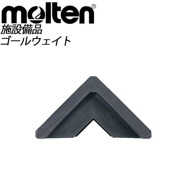 molten (モルテン) サッカー 設備・備品 ZW40 ゴールウェイト ゴール 【転倒事故の予防に!】