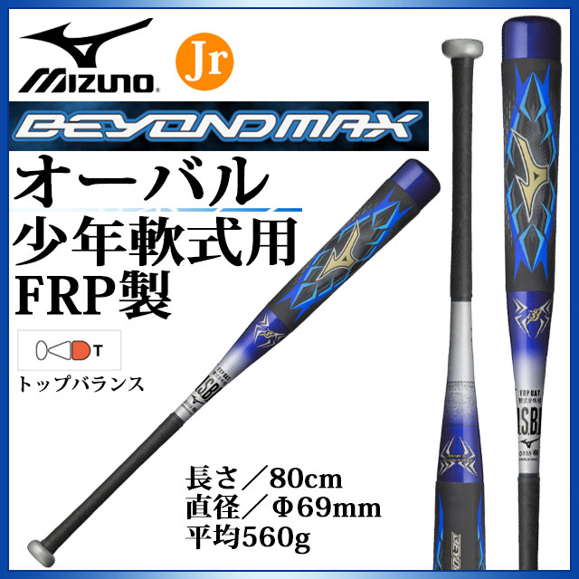 ミズノ 野球 少年 軟式 ジュニア FRP製バット ビヨンドマックスオーバル 1CJBY13080 MIZUNO 80cm/平均560g トップバランス 軽さを追求