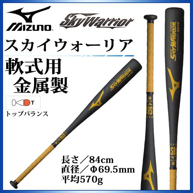 ミズノ 野球 軟式用 金属製 バット スカイウォーリア 1CJMR13084 MIZUNO 84cm/平均570g トップバランス 軽量品の決定版 ベースボール
