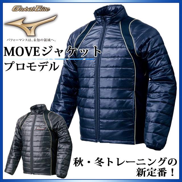 ミズノ 野球 MOVEジャケット 52WB301 MIZUNO