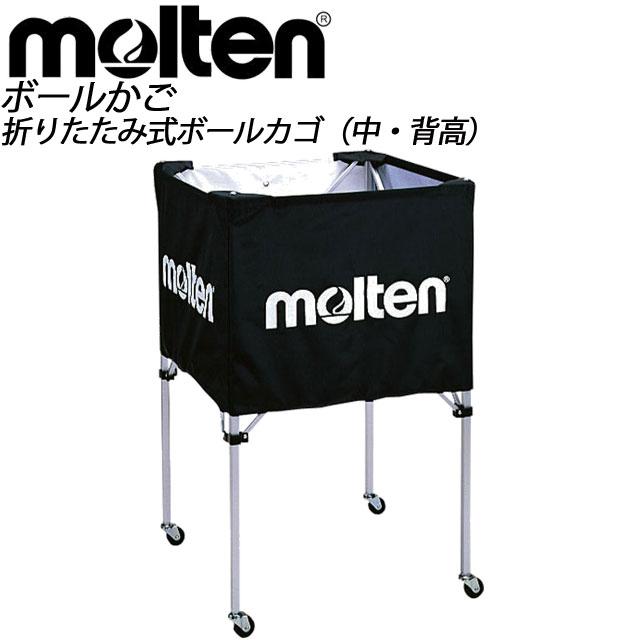 モルテン 折りたたみ式ボールカゴ(中・背高)molten BK20HBK