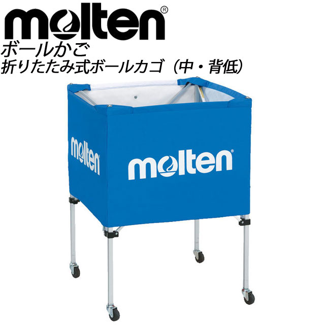 molten (モルテン) 用具・小物 収納 BK20HLB 折りたたみ式ボールカゴ(中・背低) ミニバス 小学生