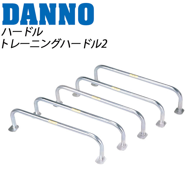 DANNO(ダンノ) トレーニングハードル2 (5台組) D182