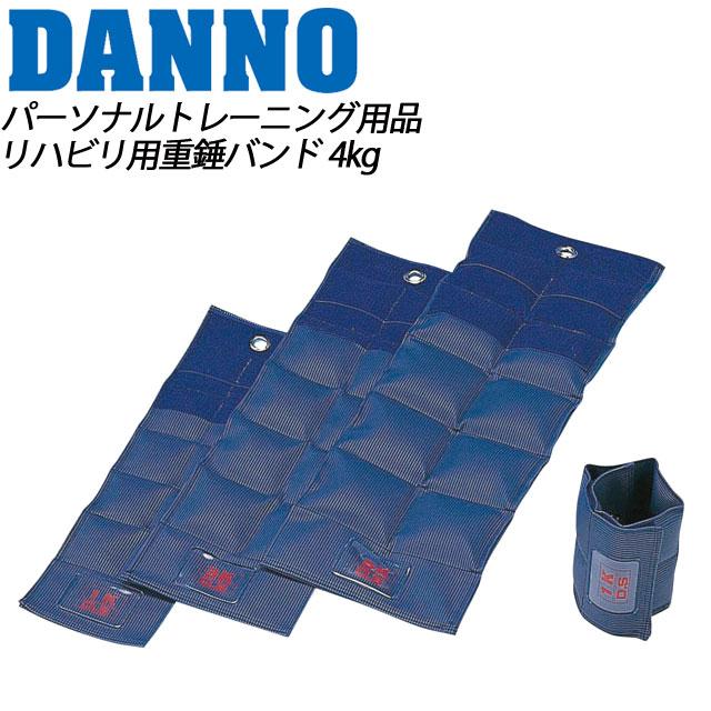 DANNO(ダンノ) リハビリ用 重錘バンド 4kg D306