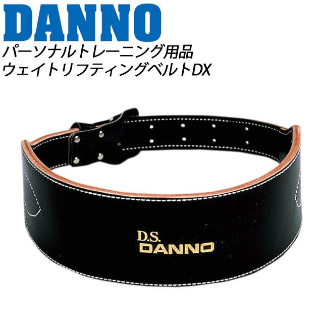DANNO(ダンノ) ウエイトリフティングベルトDX S SS-1 D636