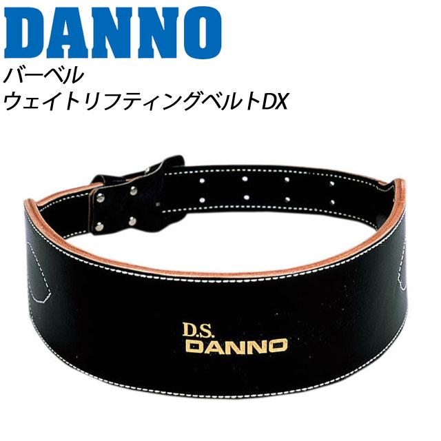 DANNO (ダンノ) トレーニング ベルト D638 ウェイトリフティングベルトDX(Lサイズ)