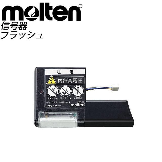 molten (モルテン) 用具・小物 ピストル EPF フラッシュ オプション