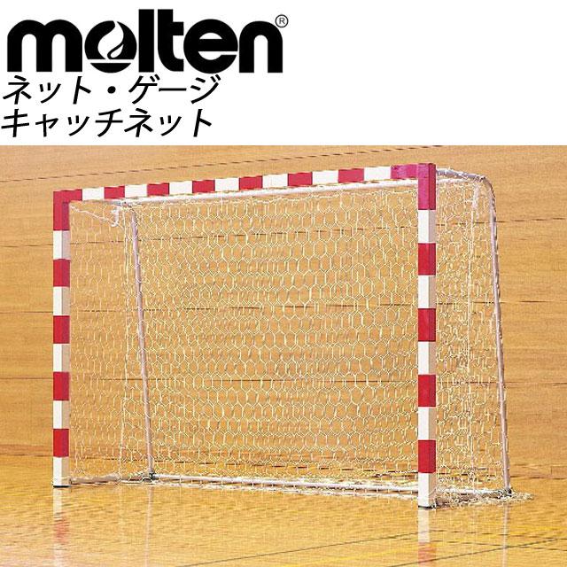 molten (モルテン) ハンドボール ゴール HCN キャッチネット 2枚1組